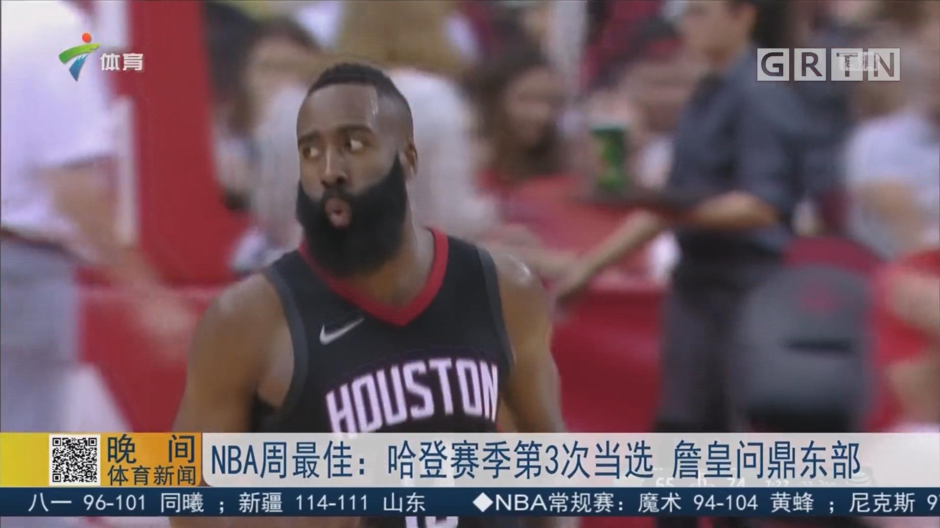 NBA周最佳:哈登赛季第3次当选 詹皇问鼎东部