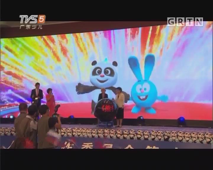 [2017-12-29]南方小记者:中俄首部合拍动画片《熊猫和开心球》发布