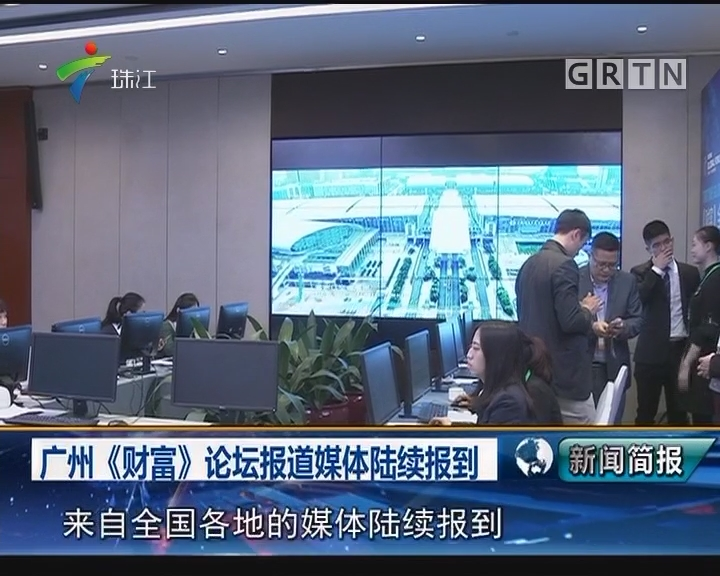 广州《财富》论坛报道媒体陆续报到