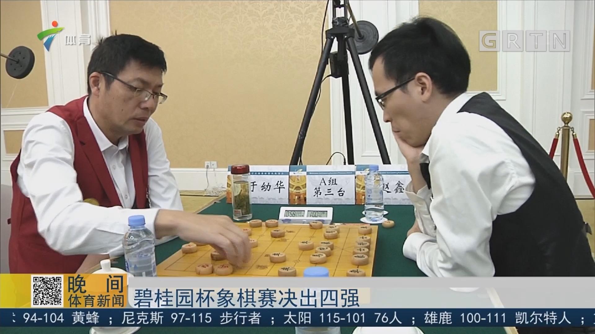 碧桂园杯象棋赛决出四强