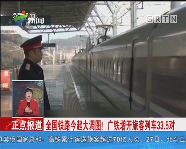 全国铁路今起大调图!广铁增开旅客列车33.5对