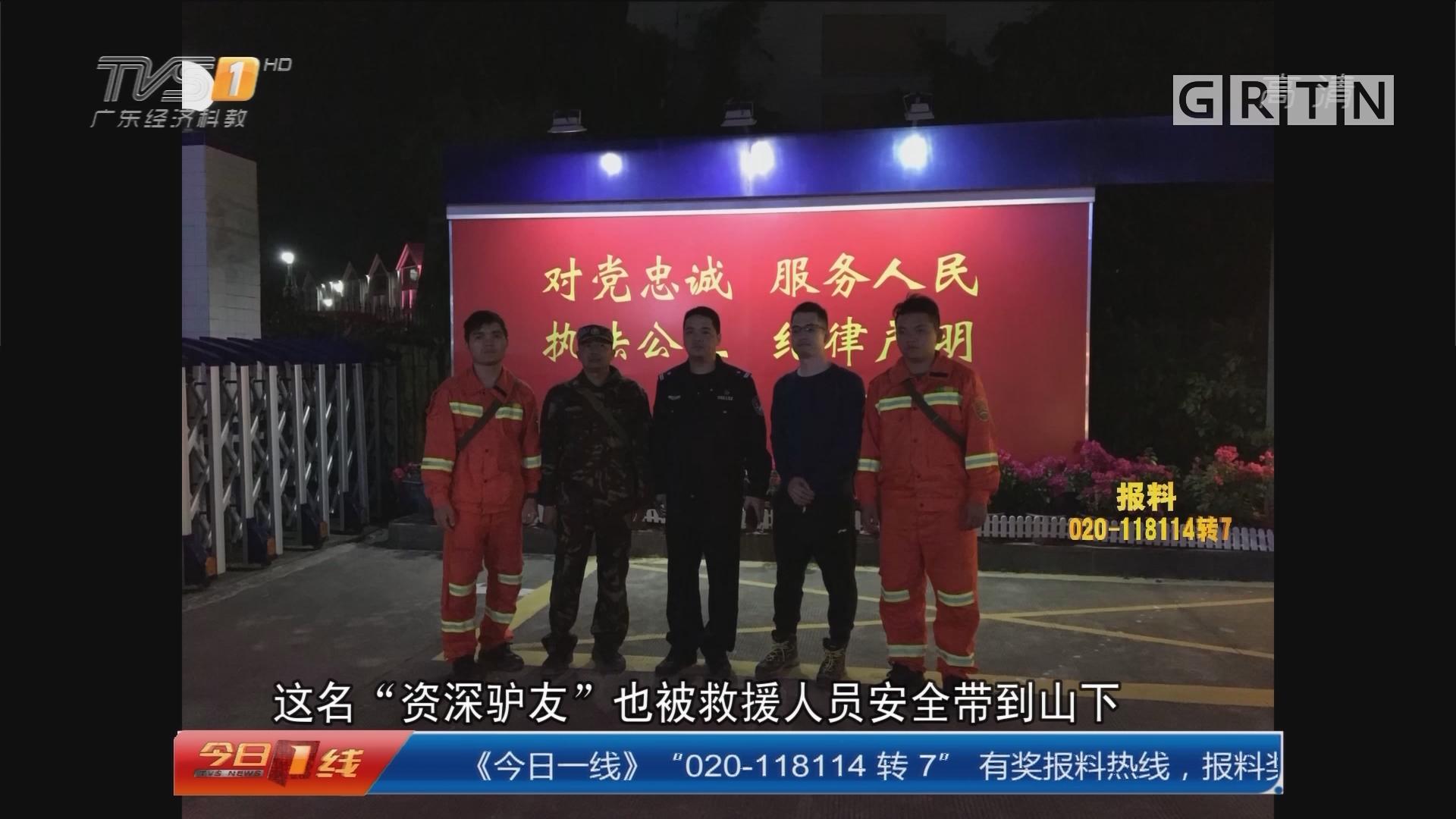深圳:资深驴友也迷路 无人机夜航寻人