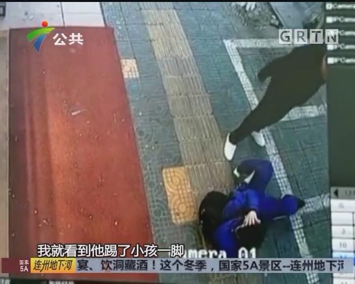 韶关:当街暴打小学生 男子被依法处理