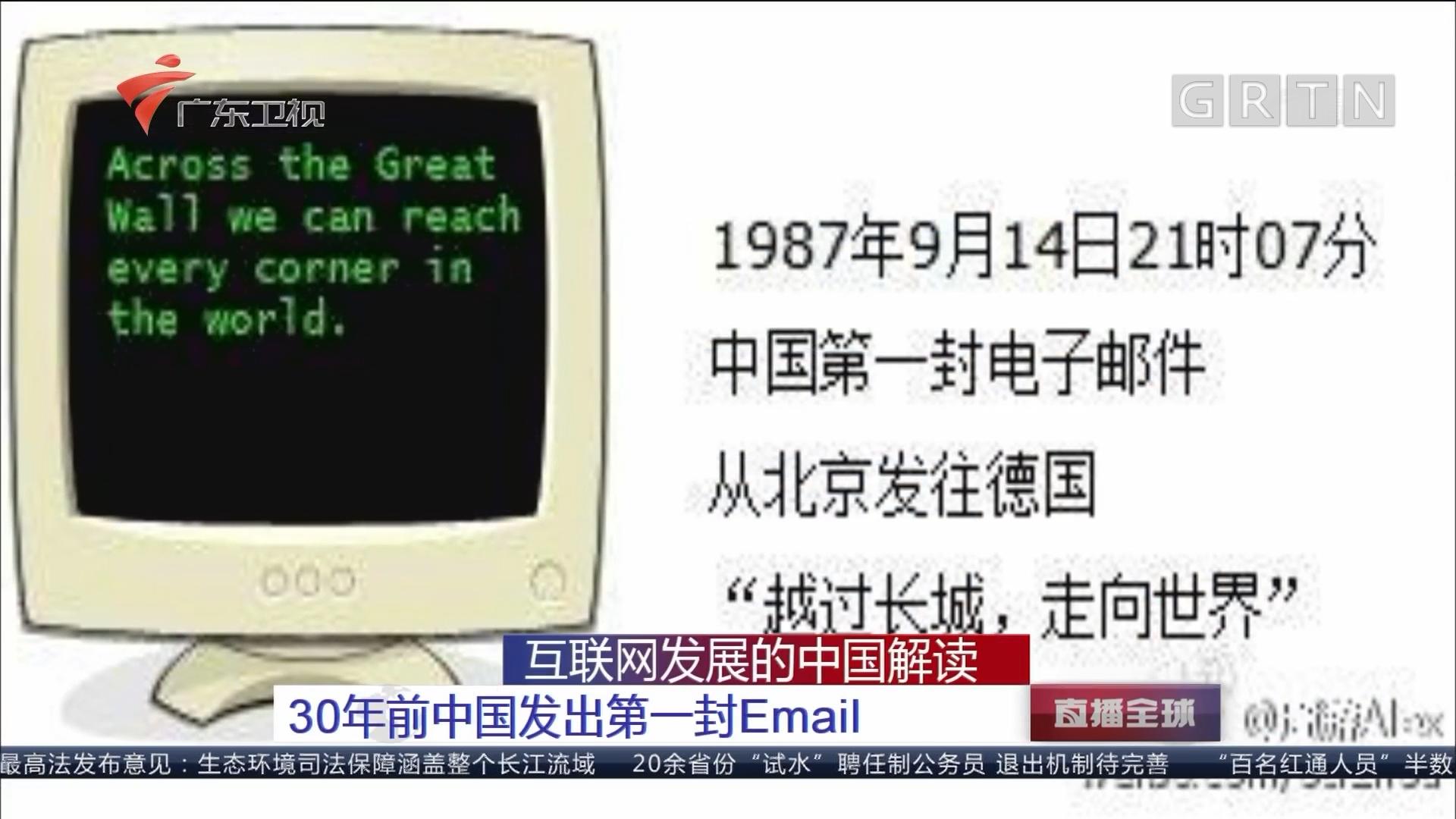 互联网发展的中国解读:30年前中国发出第一封Email