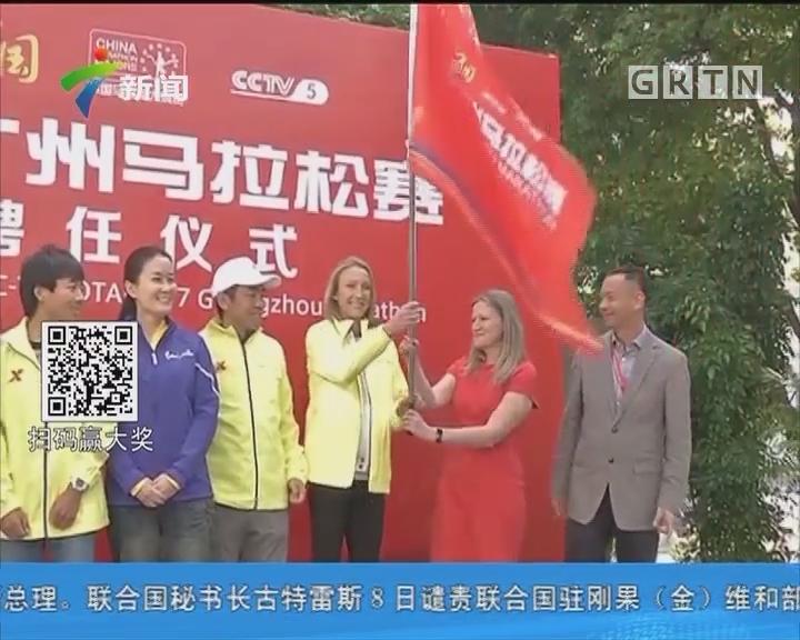 广州:女子马拉松纪录保持者出任广马宣传大使