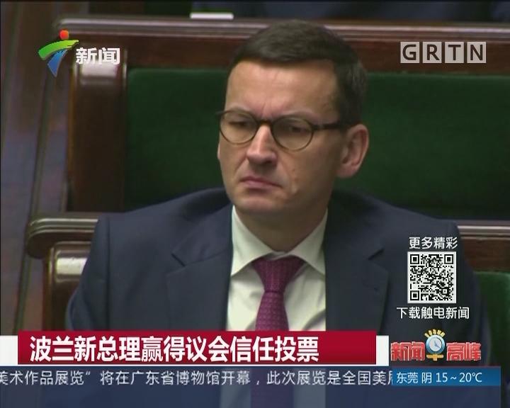 波兰新总理赢得议会信任投票