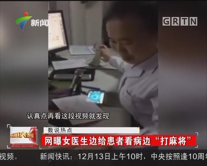 """网曝女医生边给患者看病边""""打麻将"""""""