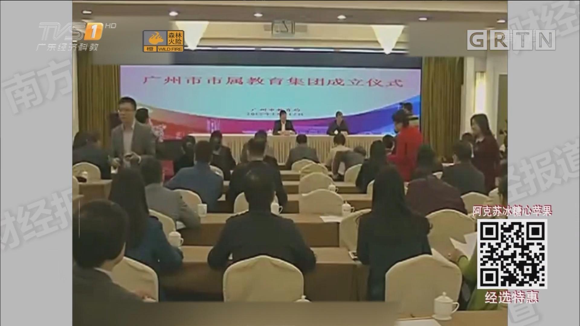 广州:成立首批四家市属教育集团