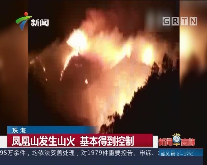 珠海:凤凰山发生山火 基本得到控制