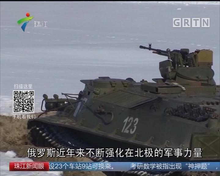 俄宣布完成北极地区大规模军事基础设施建设