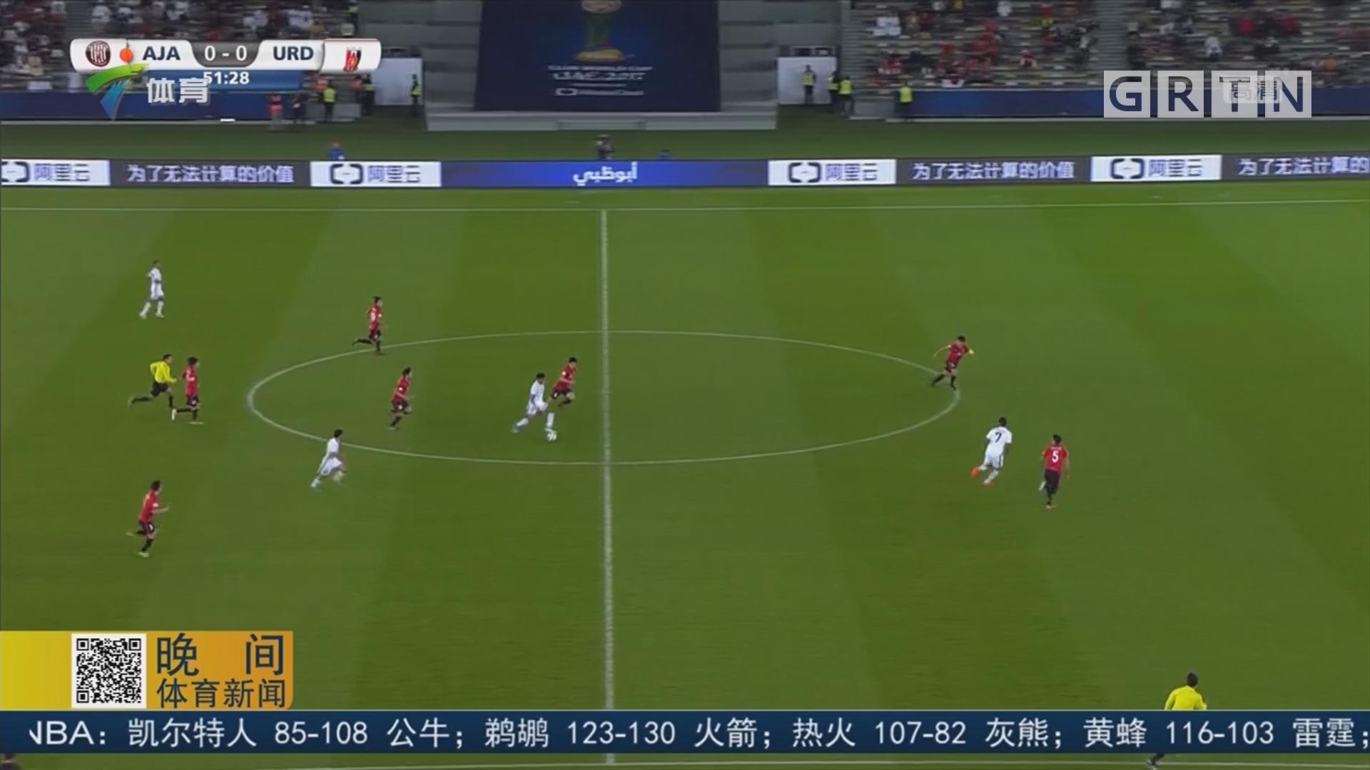 世俱杯:浦和红钻将战卡萨布兰卡 争夺第五