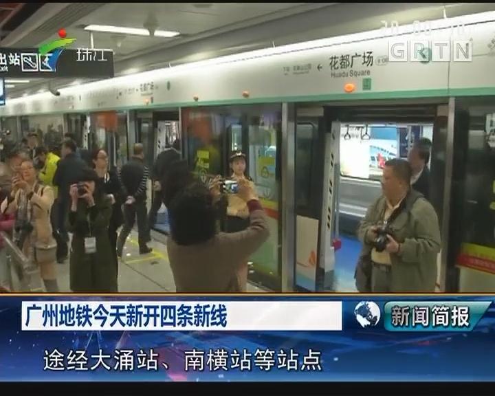 广州地铁今天新开四条新线