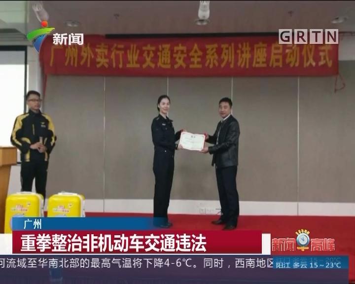 广州:重拳整治非机动车交通违法