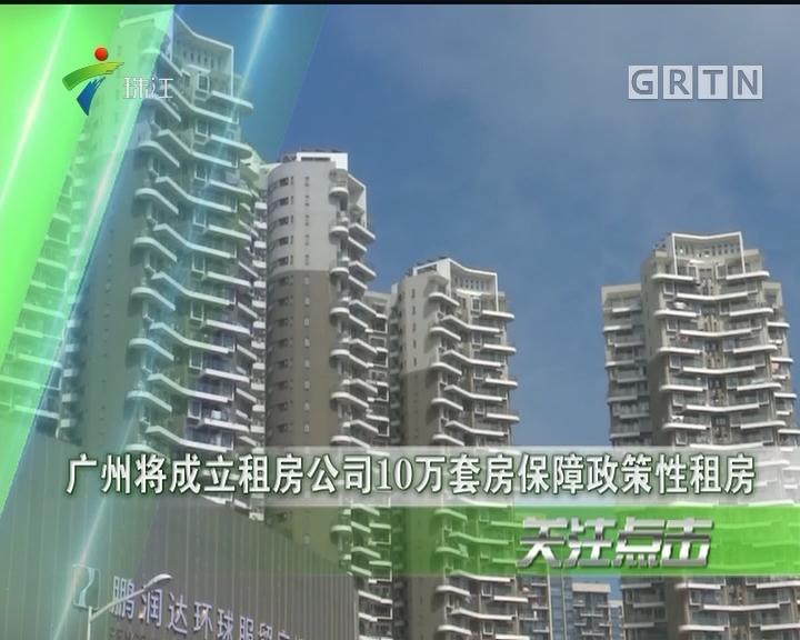 广州将成立租房公司10万套房保障政策性租房