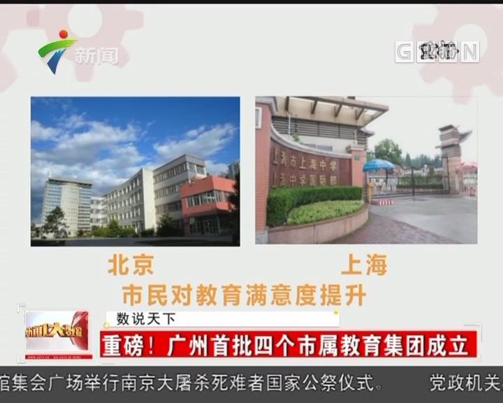 重磅!广州首批四个市属教育集团成立