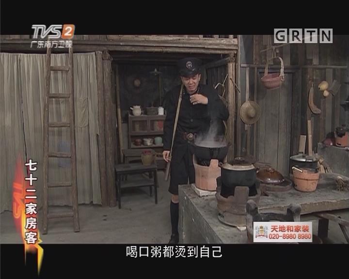 [2017-12-11]七十二家房客:智斗