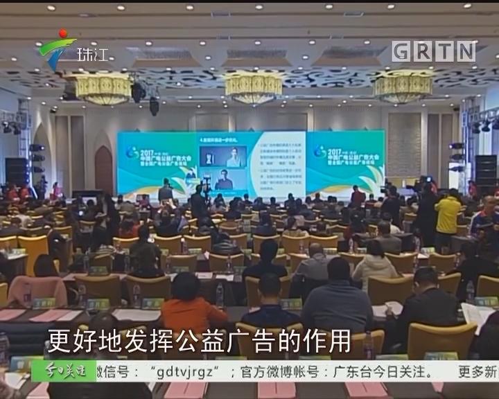 2017中国广电公益大会在广东清远召开