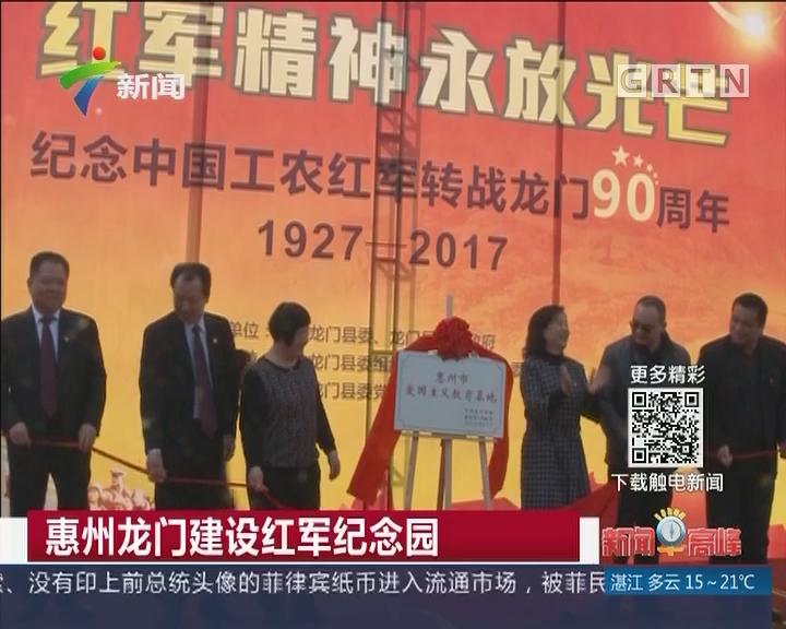 惠州龙门建设红军纪念园