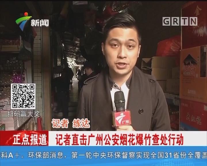 记者直击广州公安烟花爆竹查处行动