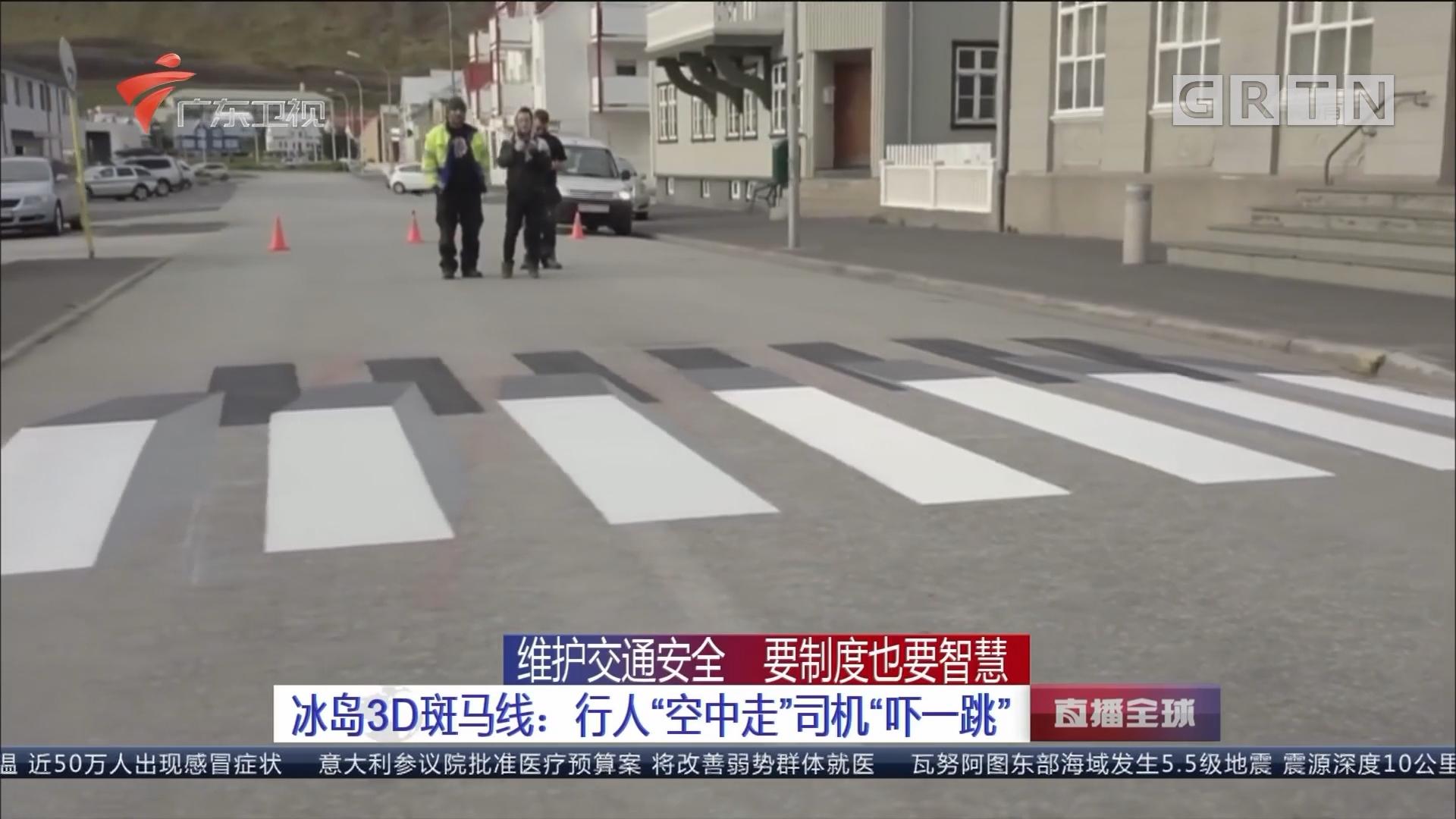"""维护交通安全 要制度也要智慧 冰岛3D斑马线:行人""""空中走""""司机""""吓一跳"""""""