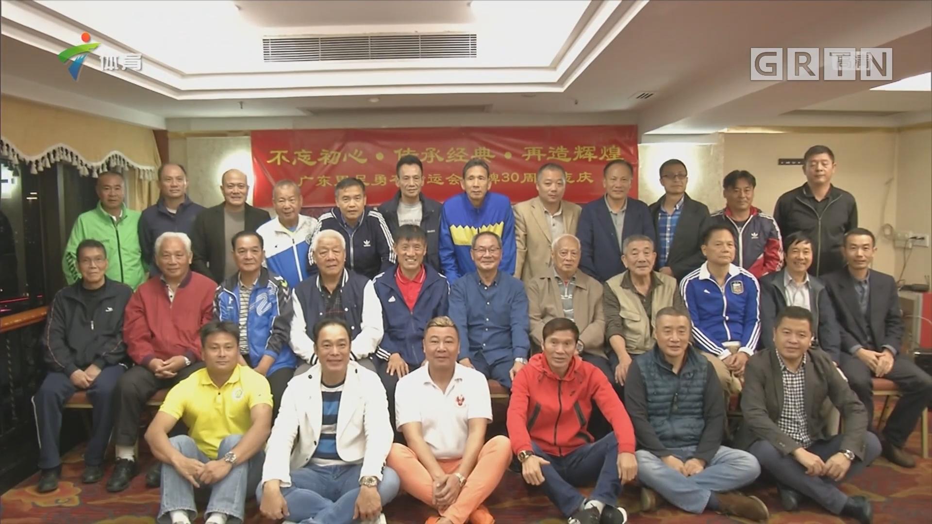 30年后重聚首 愿广东足球再创辉煌