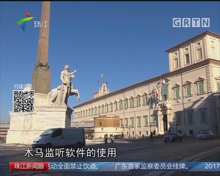 意大利正式颁布监听法 规范监听活动