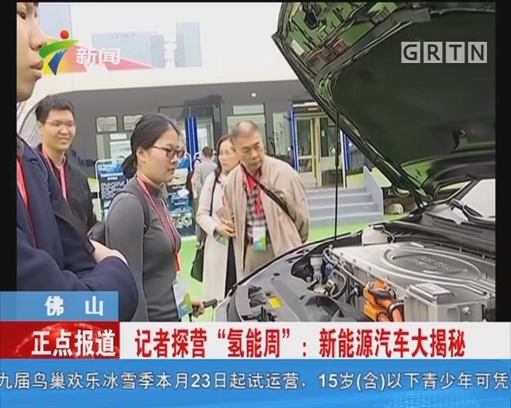 """佛山 记者探营""""氢能周"""":新能源汽车大揭秘"""