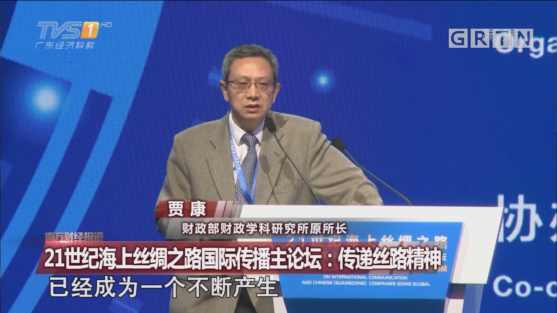 21世纪海上丝绸之路国际传播主论坛:传递丝路精神