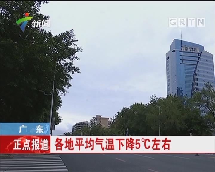 广东:各地平均气温下降5℃左右