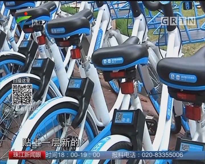 """共享单车遭遇""""假二维码"""" 用户扫码需注意"""