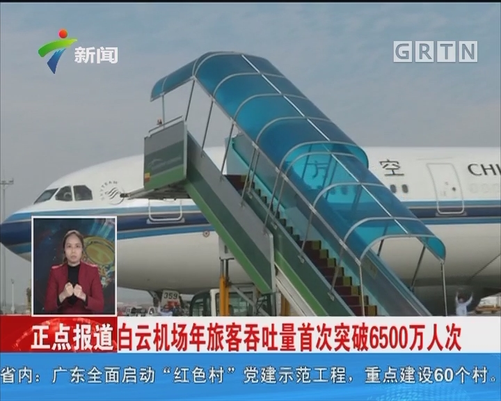 白云机场年旅客吞吐量首次突破6500万人次