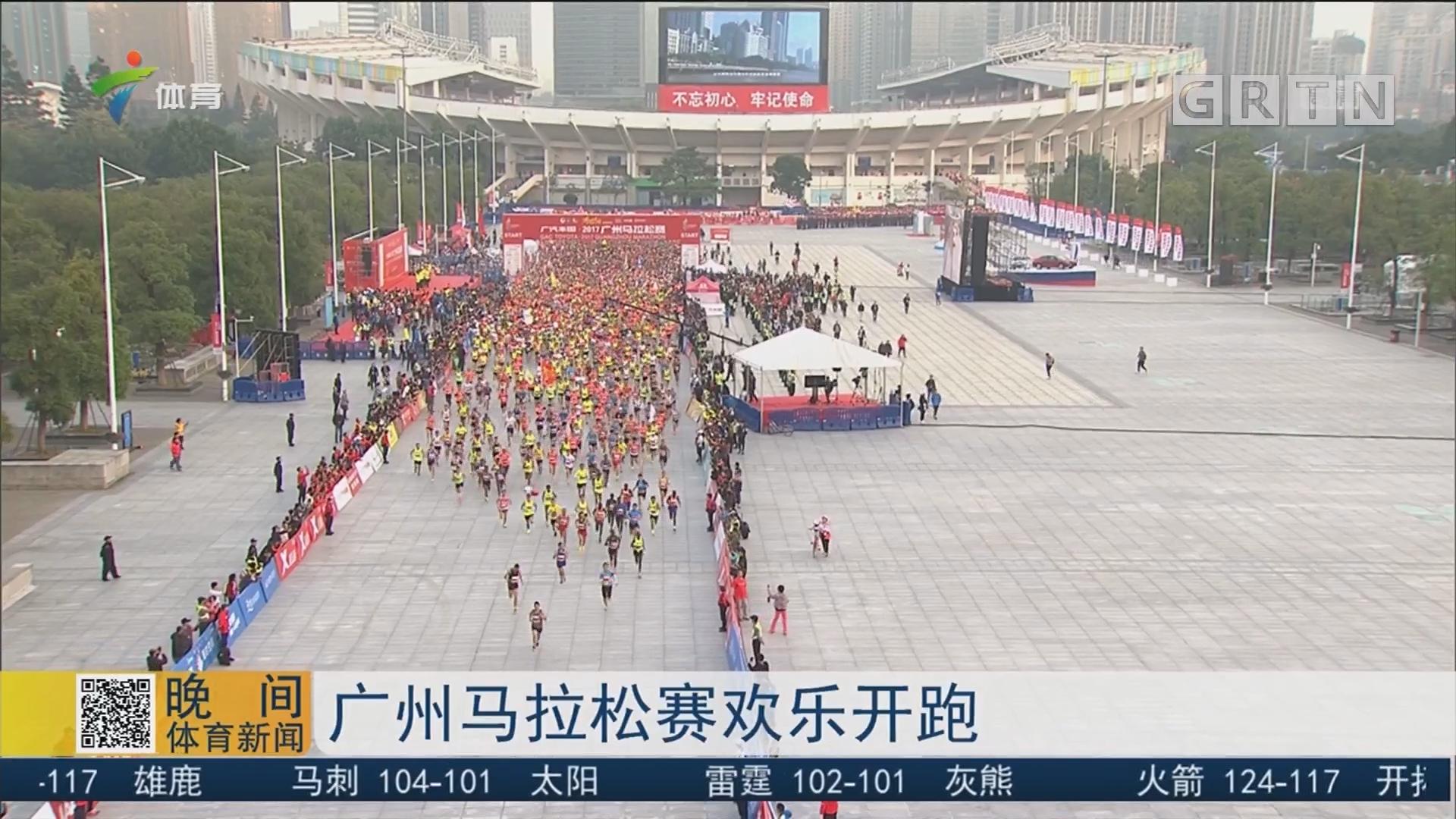 广州马拉松赛欢乐开跑
