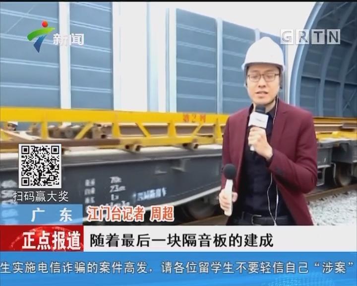 广东:深茂高铁建全球首个全封闭隔音屏