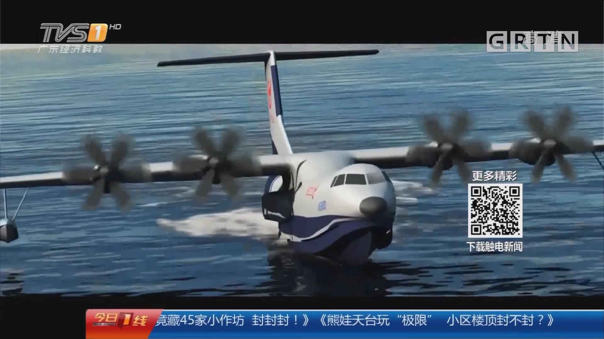 """全球最大水陆两栖飞机""""鲲龙""""成功首飞"""
