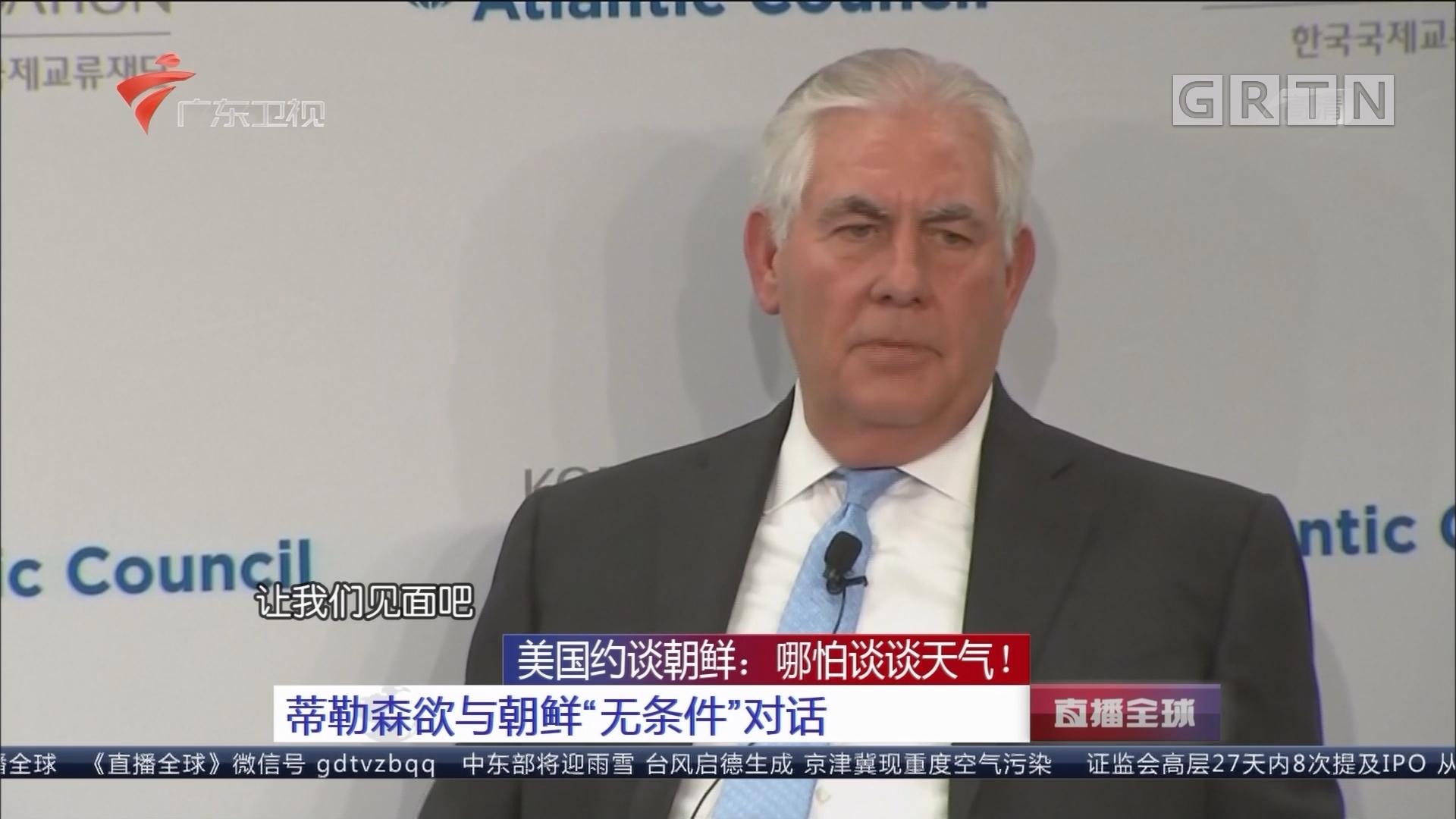 """美国约谈朝鲜:哪怕谈谈天气! 蒂勒森欲与朝鲜""""无条件""""对话"""