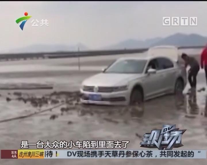 珠海:小车陷入沙滩 另一辆车救援也被困