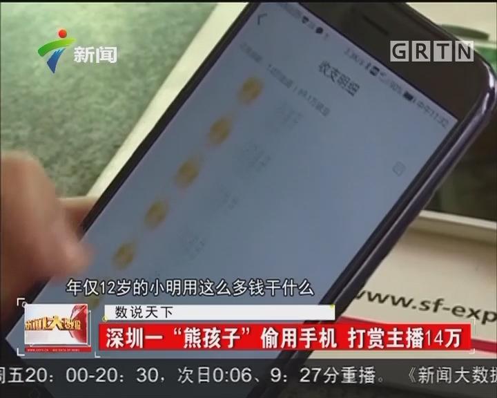 """深圳一""""熊孩子""""偷用手机 打赏主播14万"""