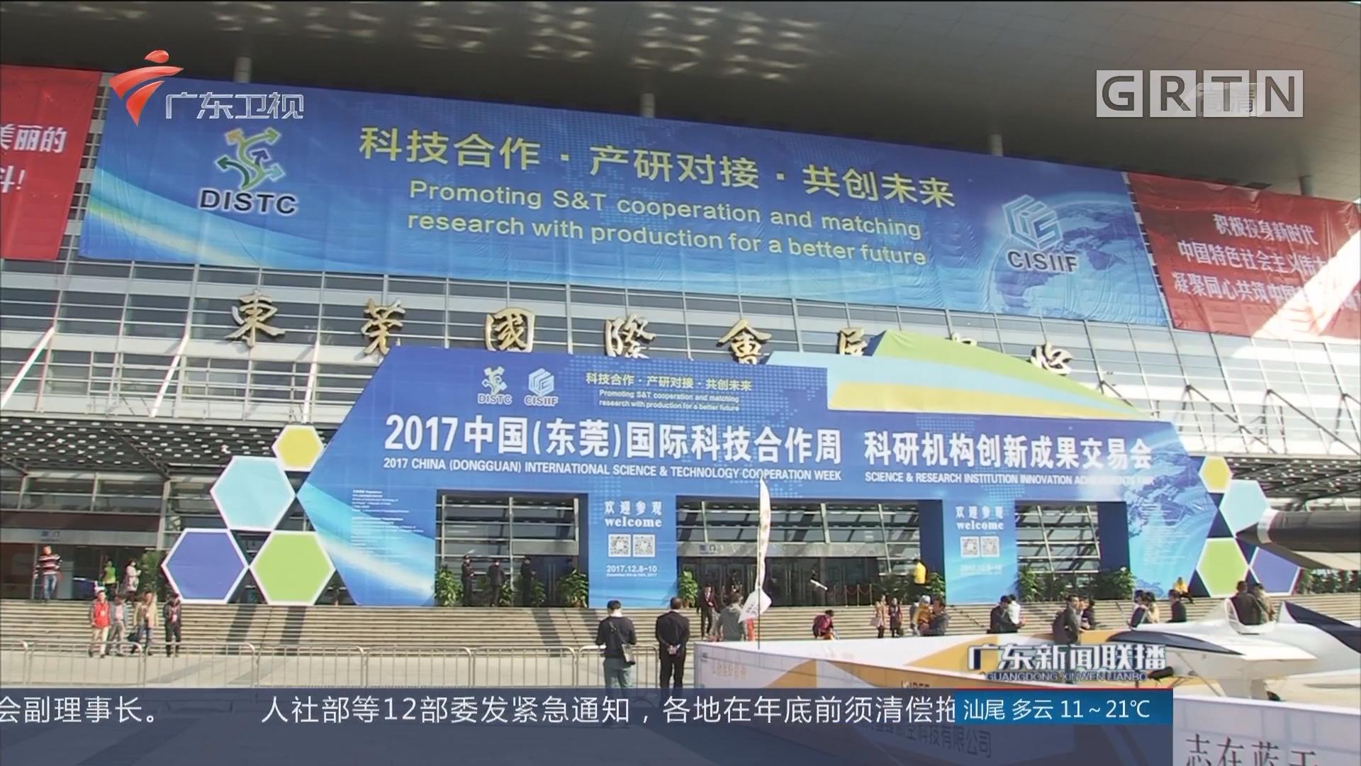2017中国东莞国际科技合作周开幕