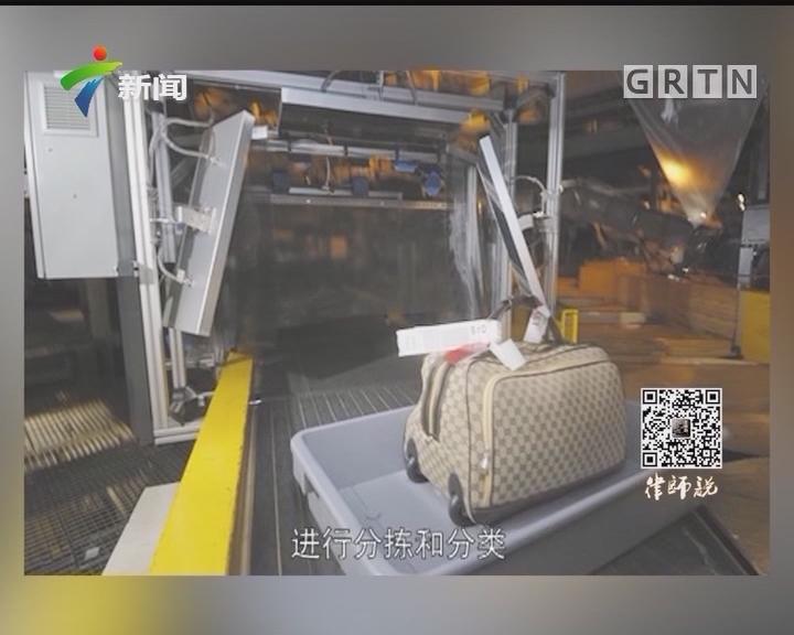 [2017-12-31]律师说:机场 旅客丢失的行李 到底该找谁负责