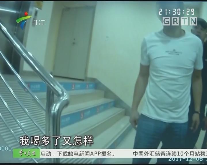 韶关:醉汉闹事 醒后被拘