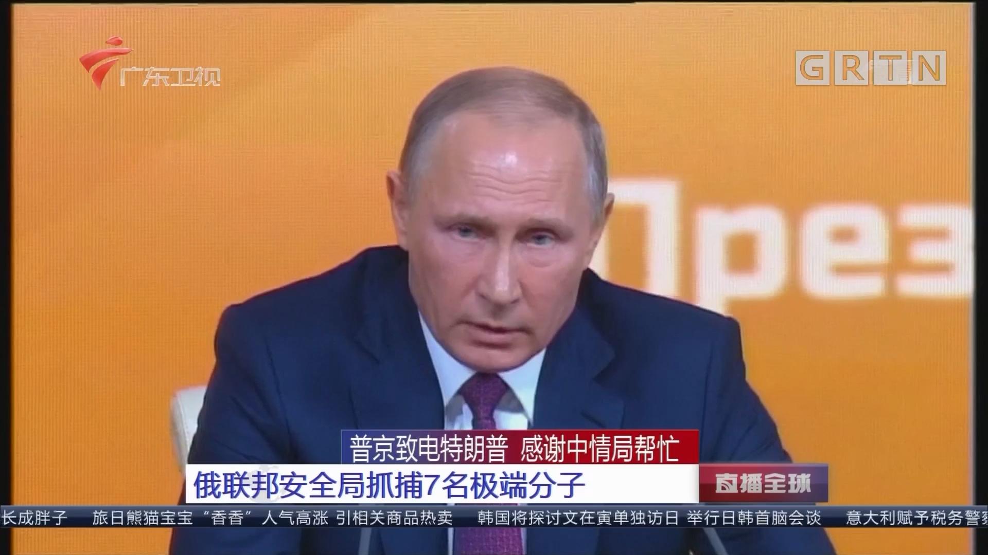 普京致电特朗普 感谢中情局帮忙 俄联邦安全局抓捕7名极端分子