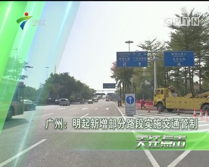 广州:明起新增部分路段实施交通管制