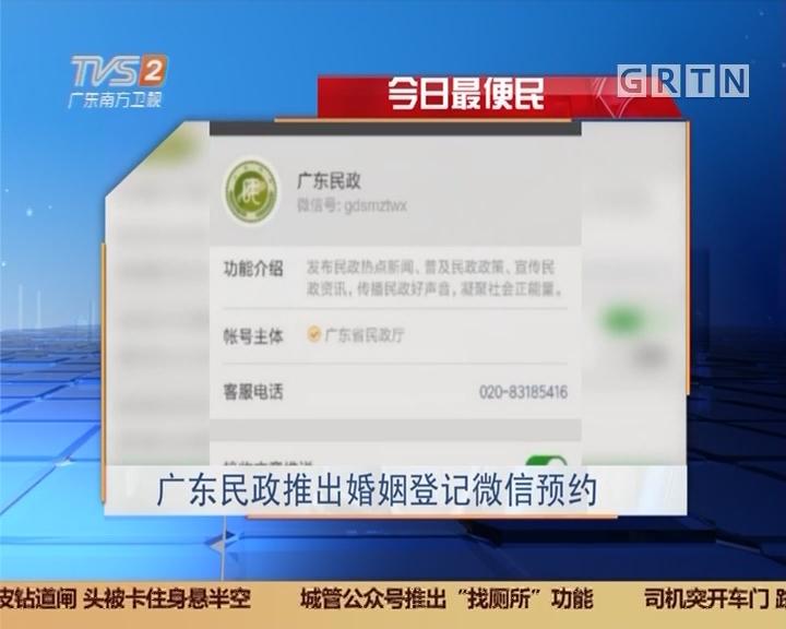 今日最便民:广东民政推出婚姻登记微信预约