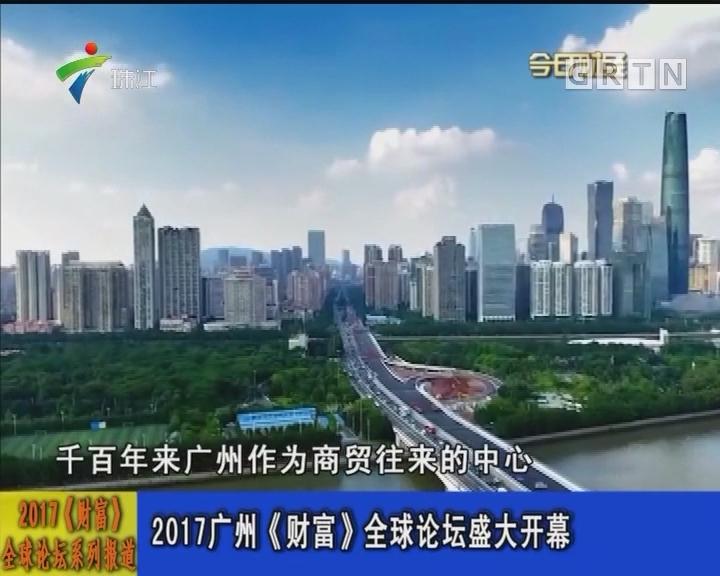 2017《财富》全球论坛系列报道:2017广州《财富》全球论坛盛大开幕