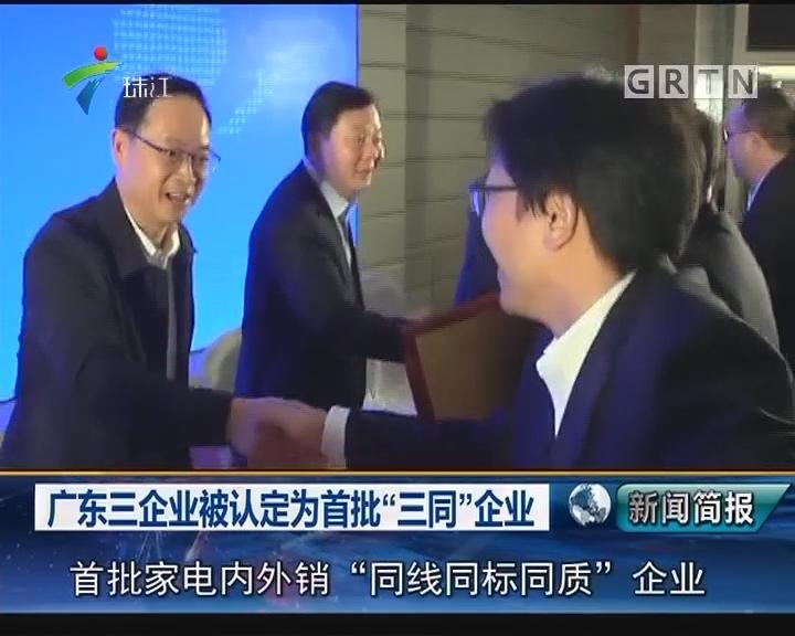 """广东三企业被认定为首批""""三同""""企业"""