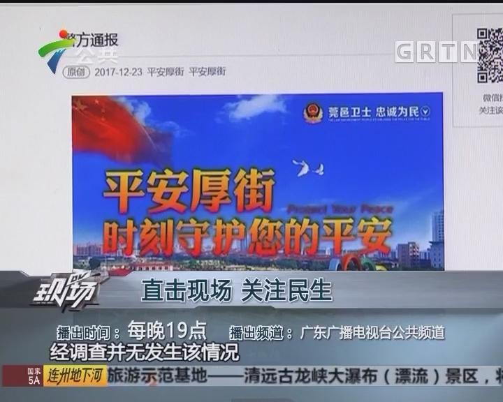 新闻追踪:东莞失踪女子 在情夫家被发现