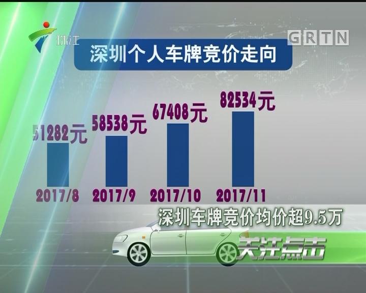 深圳车牌竞价均价超9.5万
