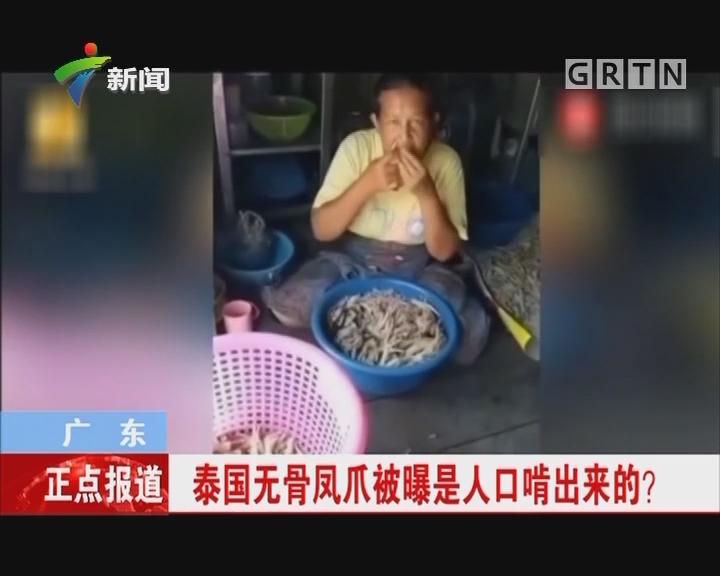 广东:泰国无骨凤爪被曝是人口啃出来的?