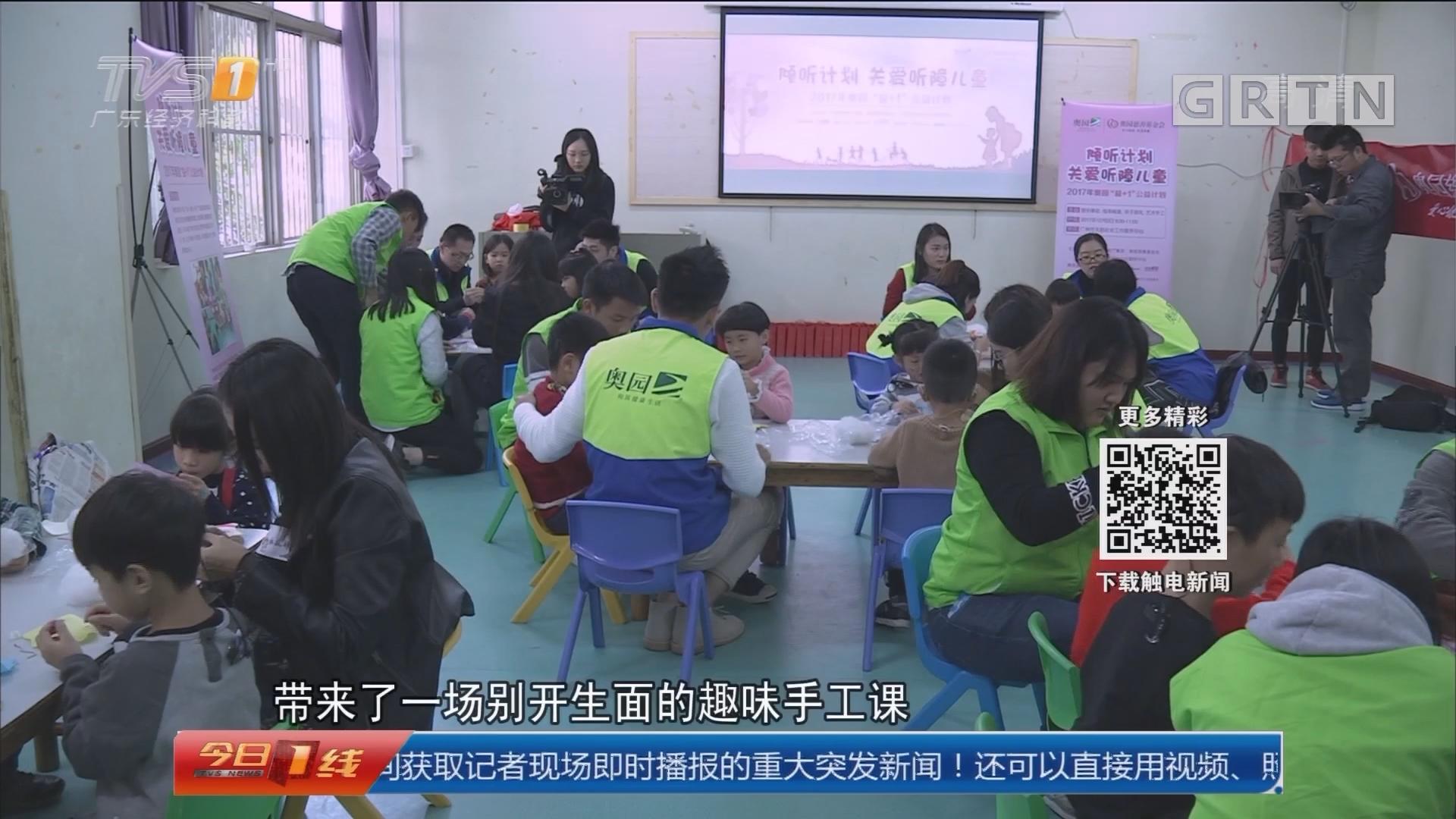 广州:关爱听障儿童 志愿者送温暖