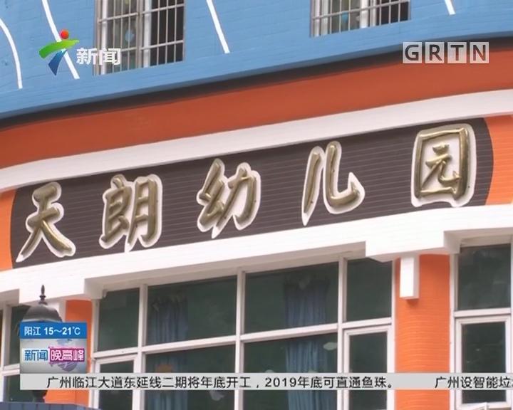 广东:广州公办园稀少 家长为学位绞尽脑汁